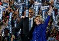 Барак Обама и экс-госсекретарь США Хиллари Клинтон. Архивное фото