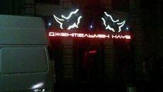 В Киеве охрана ночного стриптиз-клуба зверски избила посетителя