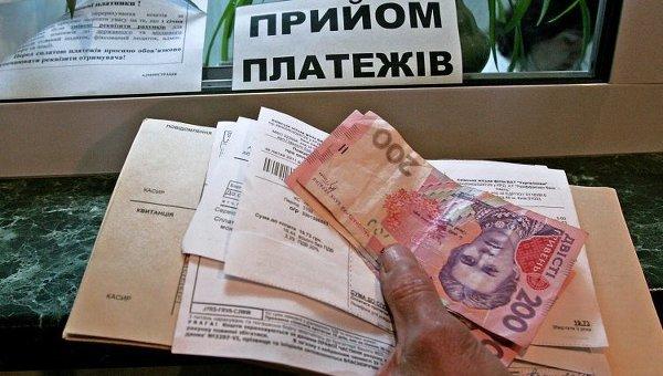 Оплата коммунальных платежей