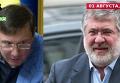 В сеть попала запись разговора Луценко и Коломойского. Аудио