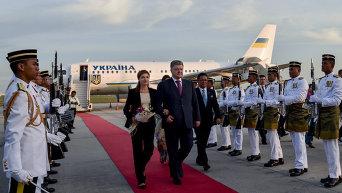 Визит Петра Порошенко с супругой в Малайзию