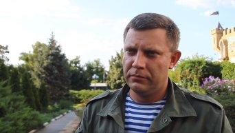 Захарченко о покушении на Плотницкого. Видео