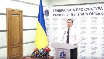 Луценко предупредил НАБУ о планируемых обысках. Видео