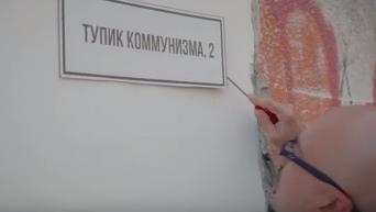 Декоммунизация по-украински. В Одессе сняли сатирический ролик. Видео