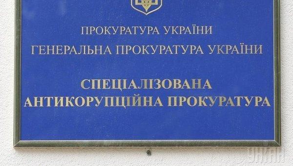 Специализированная антикоррупционная прокуратура