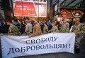Марш Свободу добровольцам, организованный ОУН в Киеве