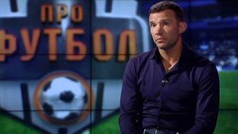 Шевченко о своих задачах на посту главного тренера Сборной Украины. Видео
