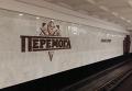 Новая станция метро в Харькове