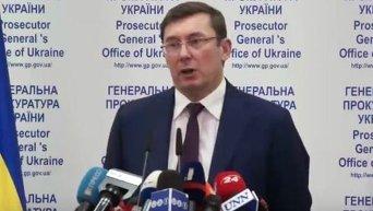 Луценко о сообщении подозрений высшему руководству РФ