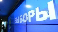Информационный экран в здании Центральной избирательной комиссии РФ в Москве. Архивное фото