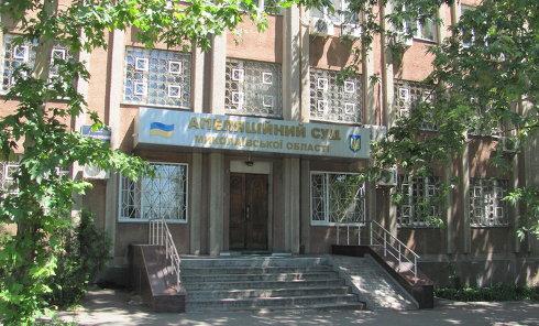 Апелляционный суд Николева