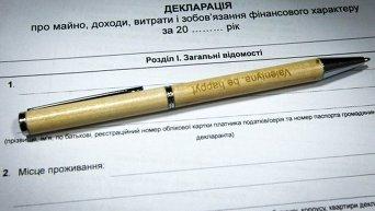 Система электронного декларирования доходов чиновников
