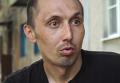 Узник тайной тюрьмы СБУ рассказал историю содержания