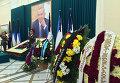 Прощание с президентом Узбекистана Исламом Каримовым