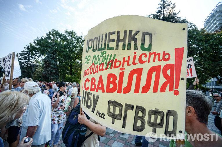 Митинг вкладчиков у Рады