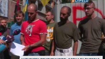 Активисты сняли блокаду Интера. Видео
