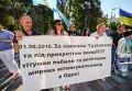 Антитрухановский майдан под стенами Рады в Киеве