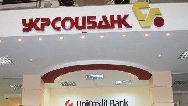 УГонтаревой согласовали «Альфа-Групп» покупку «Укрсоцбанка»