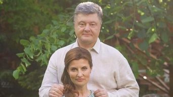 Годовщина четы Порошенко