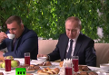 Путина угостили пирогом по рецепту супруги Льва Толстого