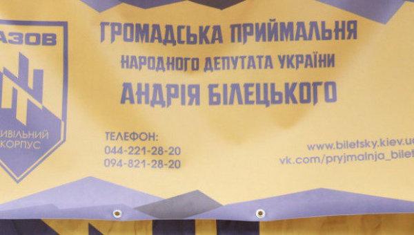 Общественная приемная Андрея Белецкого