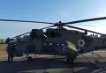 Появились кадры со сверхновым ударным вертолетом для ВСУ. Видео