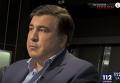 Саакашвили: БПП превратилась в преступную группировку. Видео