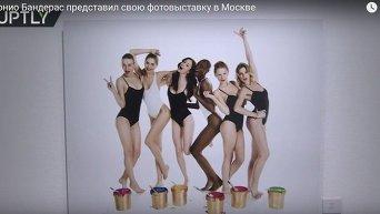 Бандерас представил в Москве свой фотопроект Women in Gold. Видео