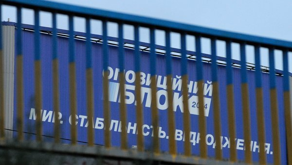 Агитационный щит политической партии Оппозиционный блок на одной из улиц Киева.