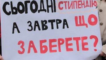 Протест студентов против лишения их стипендии. Архивное фото
