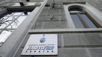 Центральный офис Нафтогаз Украины