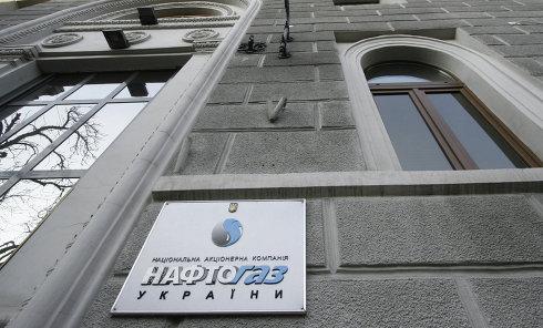 """Центральный офис """"Нафтогаз Украины"""""""