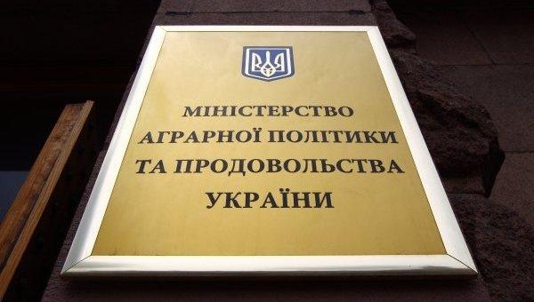 Министерство аграрной политики и продовольствия Украины