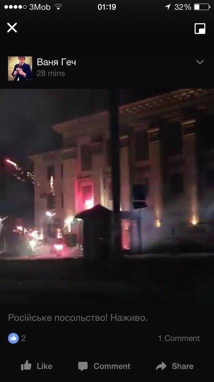 Атака российского посольства в Киеве
