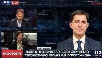Шкиряк жестко отреагировал на информацию об убийстве Жилина. Видео