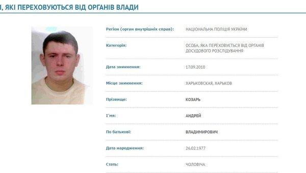 Андрей Козарь в розыске МВД Украины
