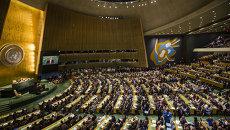 Открытие сессии генеральной ассамблеи ООН. Архивное фото