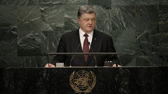 Петр Порошенко в ходе выступления на ГА ООН