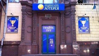 Обыски в Национальной лотерее в Запорожье