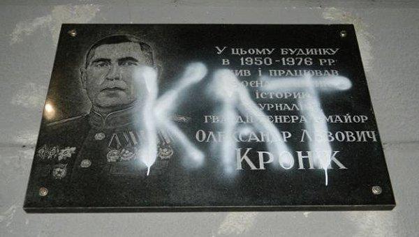 Вандалы разрисовали памятную доску герою СССР Кронику вцентре столицы Украины