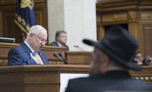 Президент Израиля Реувен Ривлин выступил в Верховной Раде