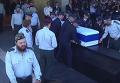 Израиль прощается с Шимоном Пересом