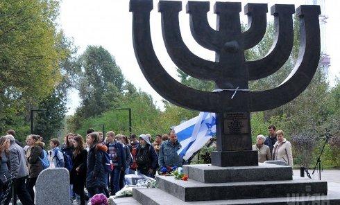 Траурные мероприятия в память жертв Бабьего Яра