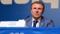 Старший вице-президент Международной ассоциации легкоатлетических федераций (IAAF) Сергей Бубка