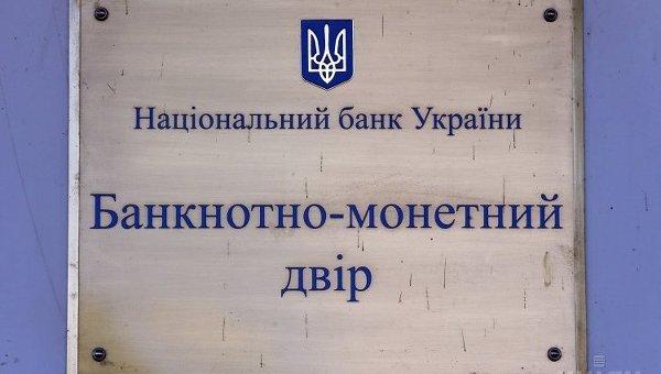Банкнотно-монетный двор Национального банка Украины