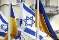 Флаги Украины и Израиля. Архивное фото