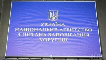 Вывеска Национальное агентство по предупреждению коррупции