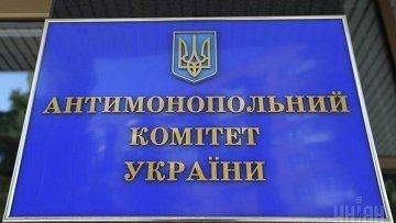 АМКУ потребовал арестовать имущество Газпрома в Украине