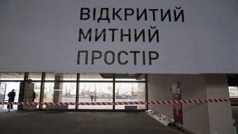 Вывеска Открытое таможенное пространство в одном из залов Морского вокзала в Одессесе