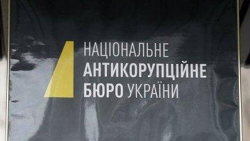 НАБУ: задержание Мартыненко было законным и необходимым